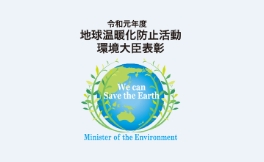 Received Minister of the Environment Award for Global Warming Prevention Activity